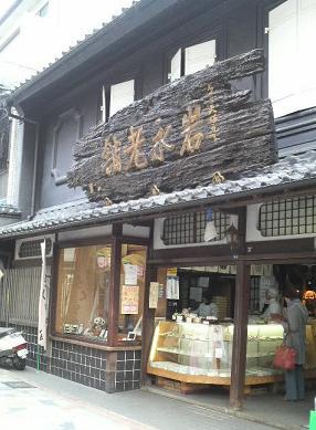 Iwanagairiguti